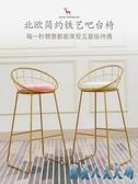 吧檯椅 鐵藝北歐靠背吧臺椅子金色服裝店拍照高腳家用現代簡約網紅高凳子『俏美人大尺碼』