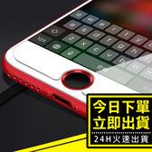 [24hr-台灣現貨] 限時7天 只要1元 iPhone7 iPhone 7/8plus iphone 6s plus iphone6s i6s i5 5S 指紋識別 按鍵貼
