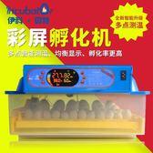 孵化機全自動家用型20枚48枚雞鴨鵝水床孵化器箱孵蛋器wy