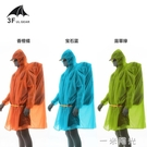 三峰出三峰雨衣防水透氣戶外登山徒步男女通用全身防雨雨披旗艦店 一米陽光