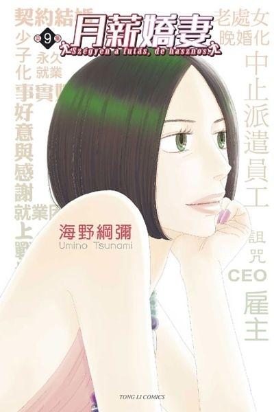 月薪嬌妻(9)完【城邦讀書花園】