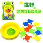 趣味跳跳蛙小遊戲 兒童玩具 桌遊 彈跳青蛙 簡易桌遊