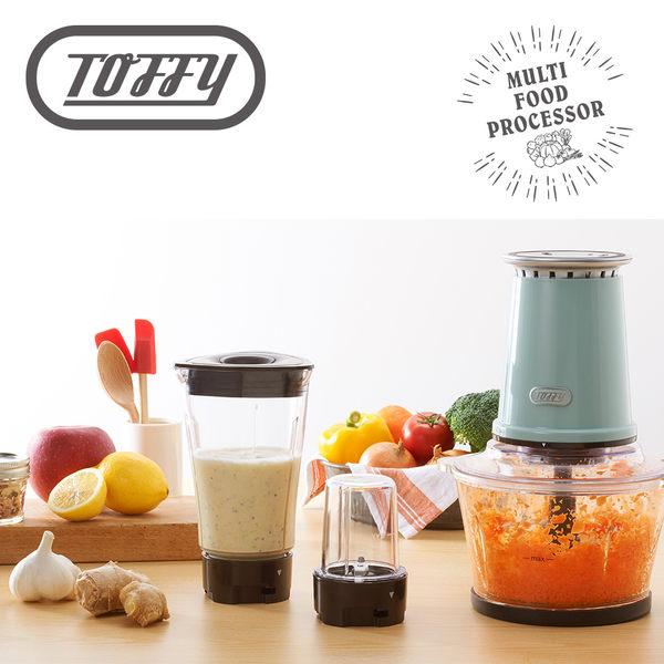日本 調理機 切碎機 果汁機 研磨機【U0161】日本Toffy多功能食物調理機 完美主義