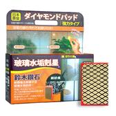 日本鈴木鑽石海綿-清除玻璃水垢專用(S標準型)