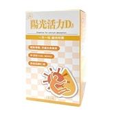躍健康 陽光活力D3軟膠囊 60粒【躍獅】