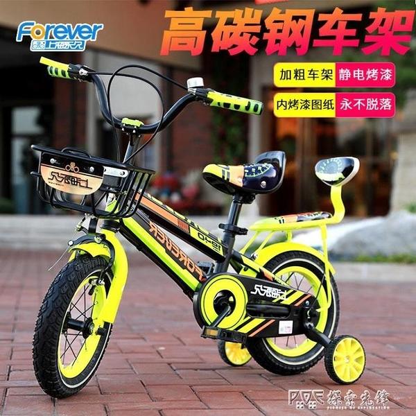 永久兒童自行車男孩童車寶寶單車3-6歲小孩女孩腳踏12-14-16-18寸ATF 探索先鋒