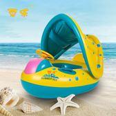 夏樂兒童游泳圈 腋下圈0-3-5歲小孩新生幼兒童泳圈寶寶遮陽蓬坐圈 創想數位