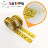 【ESTAPE】魔法3Q保密貼紙-粉黃色款(1盒2卷/手帳/裝飾/保密/貼紙/謝函/致謝等應用)