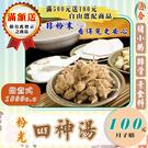 FC06【粉光の四神湯】可素食►夠量味濃...