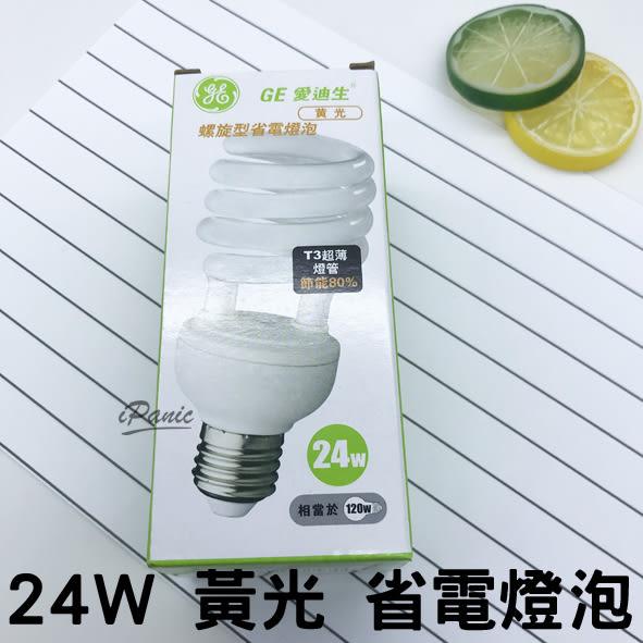 美國 GE 愛迪生 螺旋 省電燈泡 黃光 24w 省電燈泡 T3 電燈泡 燈泡 奇異 72570K