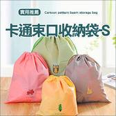 ◄ 生活家精品 ►【L172】卡通圖案束口收納袋 S 旅行 出差 整理 分類 打包 抽繩 行李 防塵 便攜