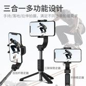 手機穩定器手持防抖自拍桿網紅戶外直播跟拍視頻拍照錄像 YXS東京衣秀