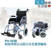 【海夫健康生活館】必翔 輕便型移位式鋁合金看護型輪椅 PH-163B