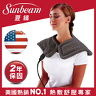 夏繽 Sunbeam 電熱披肩(氣質灰) 送CORKCICLE 三層真空寬口杯-470ML(顏色隨機)