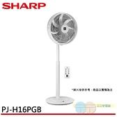 SHARP 夏普 自動除菌離子 16吋 DC直流遙控立扇 PJ-H16PGB