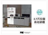 【MK億騰傢俱】AS268-03 純白2.7尺拉盤高收納餐櫃(不附插座)