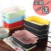 創意雙耳烤盤陶瓷焗飯碗方形烤箱餐具烘焙芝士西餐盤子 AD195『黑色妹妹』