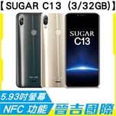 【晉吉國際】SUGAR C13 3GB/32GB 5.93吋大螢幕 大電量 八核心手機 雙鏡頭 指紋辨識