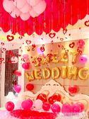 浪漫氣球 求婚佈置創意用品生日派對求愛成人裝飾房間浪漫驚喜錶白心形氣球 科技藝術館