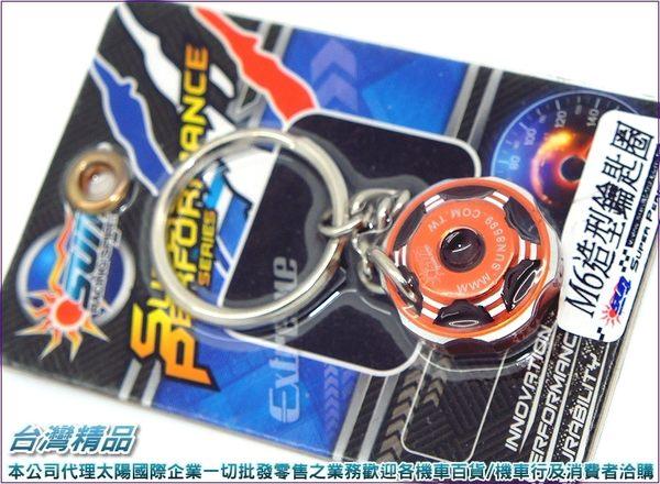 【洪氏雜貨】A4710008313-6 台灣機車精品 六爪造型鑰匙圈 橘款單入 (現貨+預購)  鑰匙圈、鎖圈