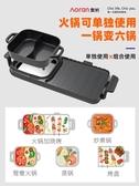 電烤盤 火鍋燒烤一體鍋家用韓式可分離煎烤肉機多功能電烤盤涮烤刷爐 麻吉鋪