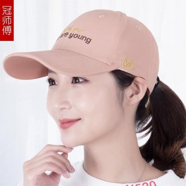 2021新款帽子女春秋女帽百搭戶外鴨舌帽韓版潮太陽帽女棒球帽女士【快速出貨】