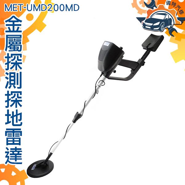 《儀特汽修》金屬雷達探測器 地下金屬探測器 機械式指針模式 可調靈敏度音量 MET-UMD200MD