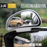 教練車輔助倒車鏡駕校專用曲面廣角反光盲點鏡汽車車外后視鏡上鏡 創意新品