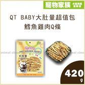寵物家族-【買大送小】QT BABY大肚量超值包-鱈魚雞肉Q條420g-送愛的獎勵零食*1(口味隨機)