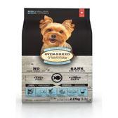 【Oven-Baked】烘焙客 成犬深海魚口味 小顆粒 5磅 X 1包