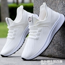 鞋子男潮鞋白色男鞋2020新款春季布鞋透氣夏季小白鞋百搭運動網鞋 設計師生活