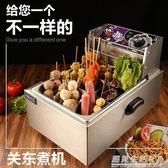 關東煮機器商用電串串香設備鍋煮面爐小吃機器麻辣燙鍋全自動  WD 遇見生活
