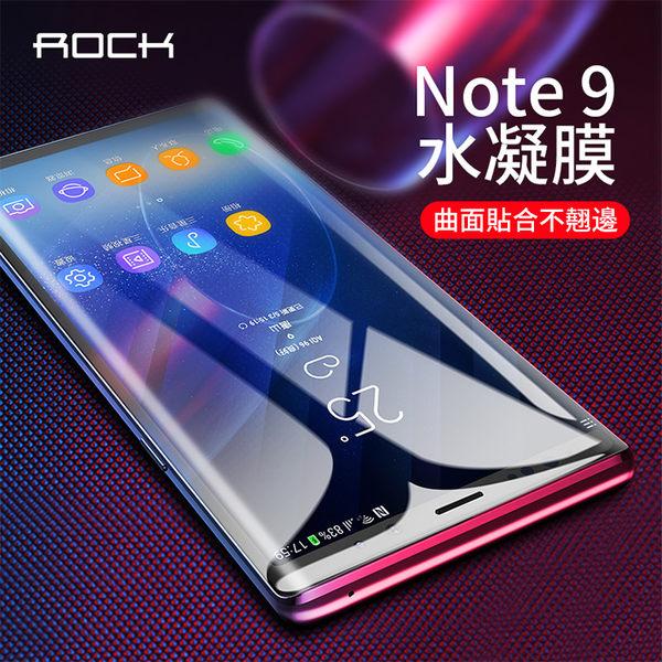 ROCK 三星 Galaxy Note9 水凝膜 保護膜 曲面 高清 隱形 自動修復刮痕 軟膜 蛛網防爆 螢幕保護貼