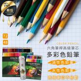 72色油性色鉛筆彩色鉛筆色鉛筆塗鴉著色本水性色鉛筆繪圖彩色筆【HAS981】#捕夢網