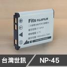 Fujifilm Fuji NP-45 NP45 台灣世訊 日製電芯 副廠鋰電池 (一年保固)