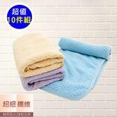超細纖維馬卡龍中型萬用擦拭巾(超值10條組)