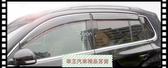 【車王小舖】福斯 VW Tiguan 加厚 晴雨窗 電鍍晴雨窗 注塑鍍鉻 貨到付運費150元