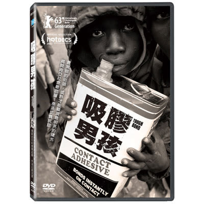 吸膠男孩DVD