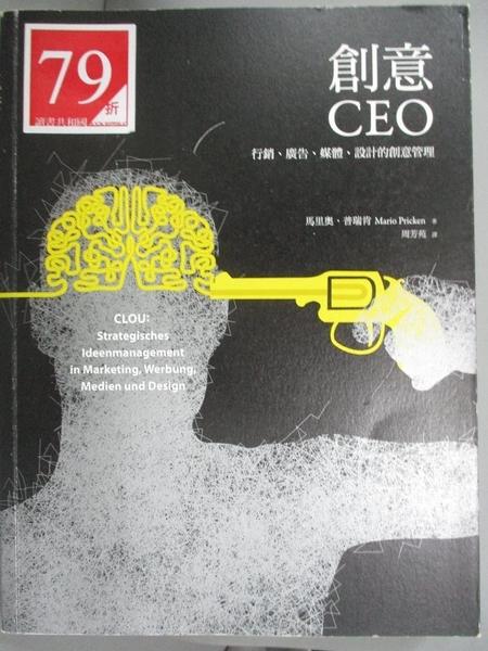 【書寶二手書T1/設計_DBB】創意CEO-行銷、廣告、媒體、設計的創意管理_馬里奧.普瑞肯