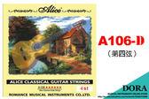 小叮噹的店-全新 ALICE A106-4 古典吉他 尼龍弦 (A106 第四弦 D弦)