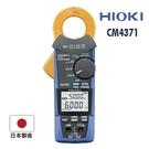 日本HIOKI CM4371 交直流勾表 鉤錶 鈎表 原廠公司貨 耐用型AC/DC 600A鉗形表