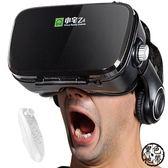 小宅Z4vr眼鏡一體機虛擬現實3d蘋果ar眼睛華為4d頭戴式rv手機專用 ~黑色地帶