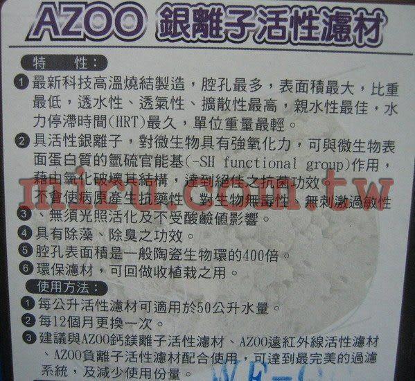 【西高地水族坊】AZOO 銀離子活性濾材大顆粒(L)3L