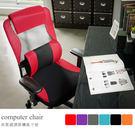 辦公椅 書桌椅 電腦椅【I0213】洛伊頭靠高級扶手電腦椅(PU枕)6色 MIT台灣製 完美主義