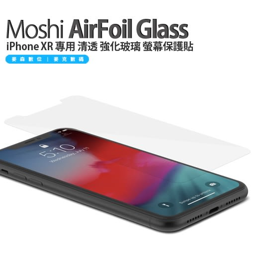 Moshi AirFoil Glass iPhone XR 專用 清透 強化玻璃 螢幕保護貼