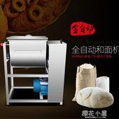 來博和面機商用揉面機攪拌不銹鋼5公斤15公斤25公斤全自動活面機QM『櫻花小屋』