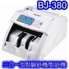Bojing BJ-380 三合一型點驗...