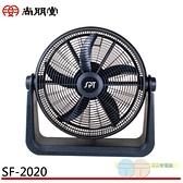 SPT 尚朋堂 20吋 3段速渦輪循環扇 SF-2020