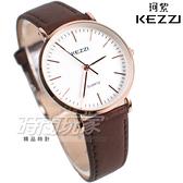 KEZZI珂紫 簡約時刻 浪漫唯美 流行腕錶 皮革錶帶 女錶 咖啡色 KE1687玫咖小