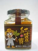 豐滿生技~台灣紅薑黃50公克/罐